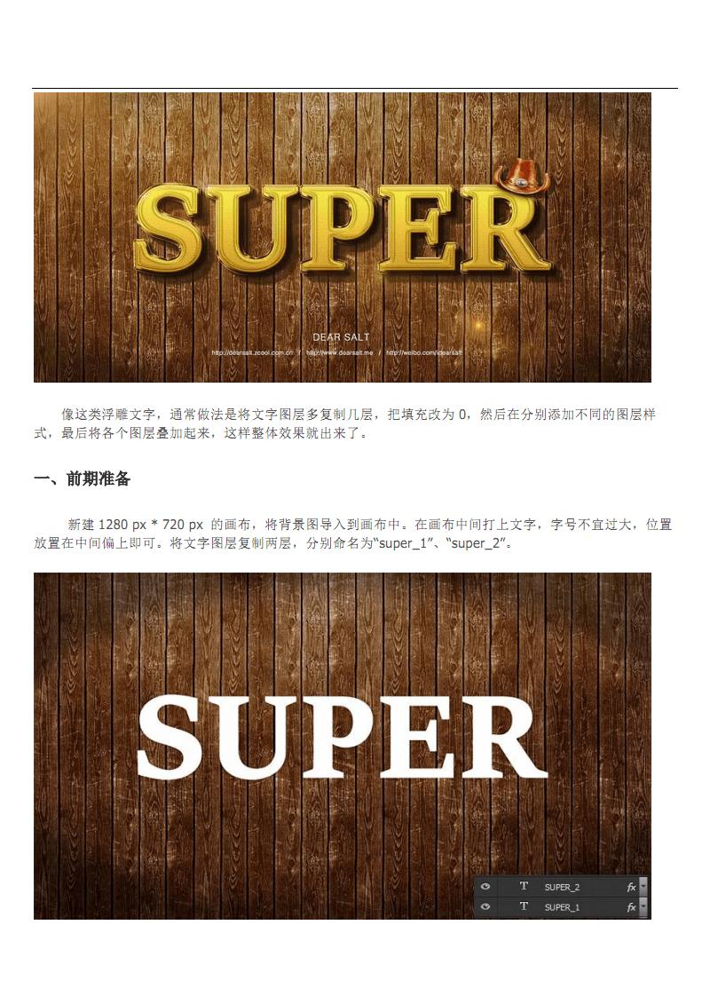 【PS教程】打造复古典雅的金色字体.pdf