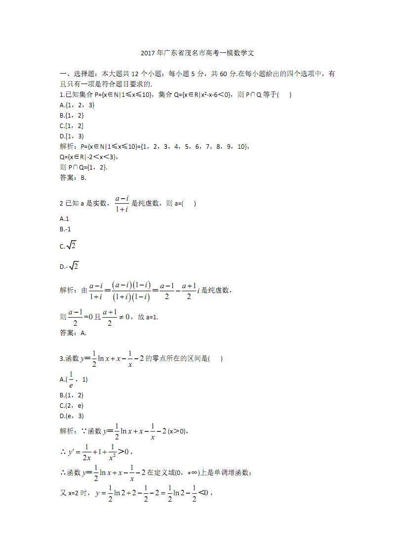 2017年广东省茂名市高考一模数学文.pdf