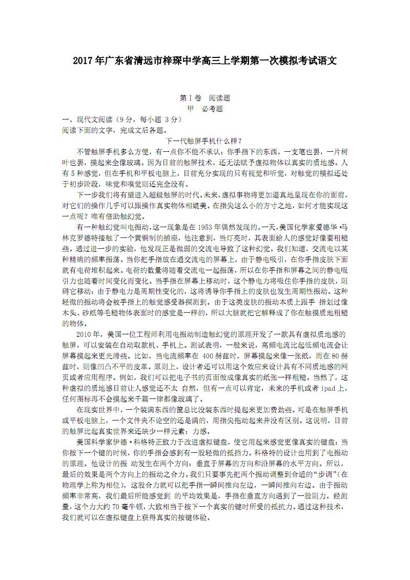 2017年广东省清远市梓琛中学高三上学期第一次模拟考试语文.pdf