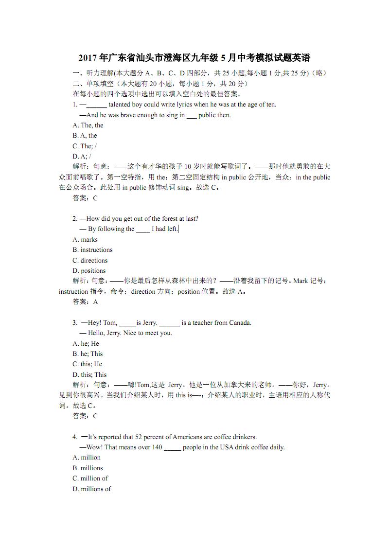 2017年广东省汕头市澄海区九年级5月中考模拟试题英语.pdf