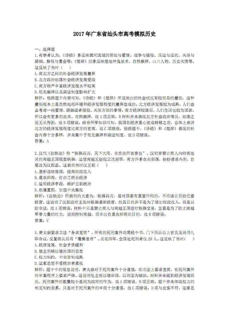 2017年广东省汕头市高考模拟历史.pdf