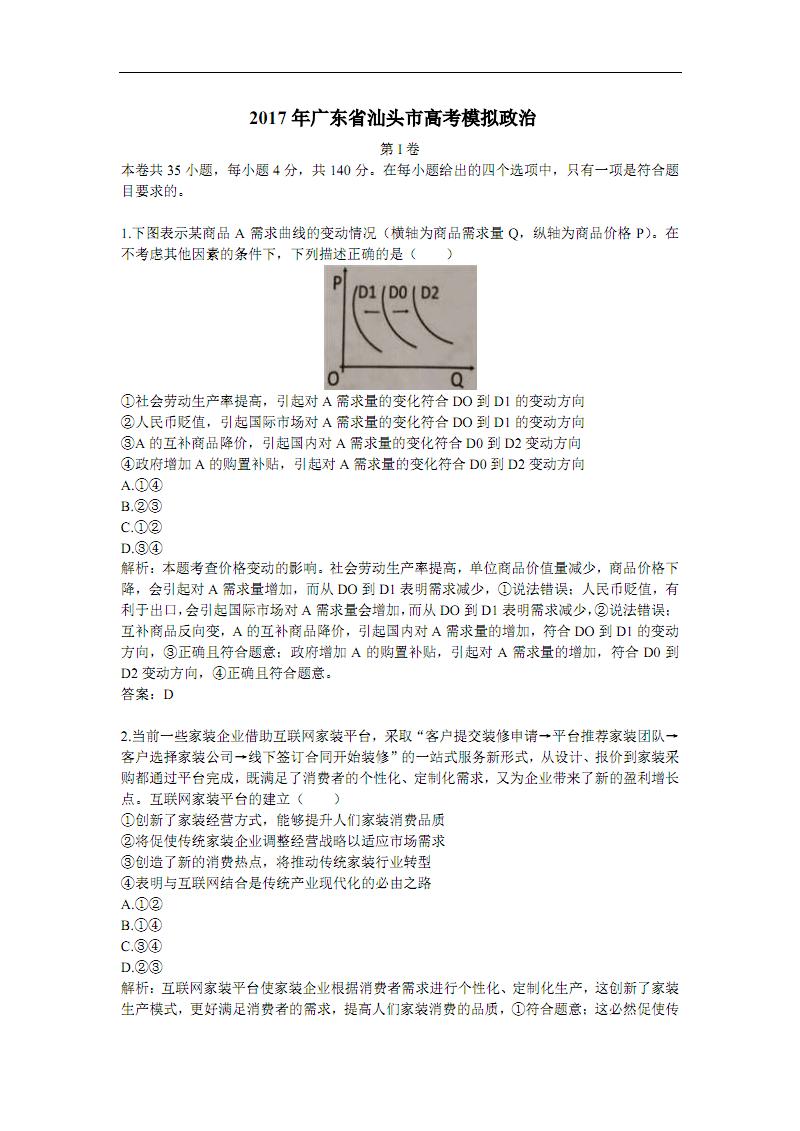 2017年广东省汕头市高考模拟政治.pdf