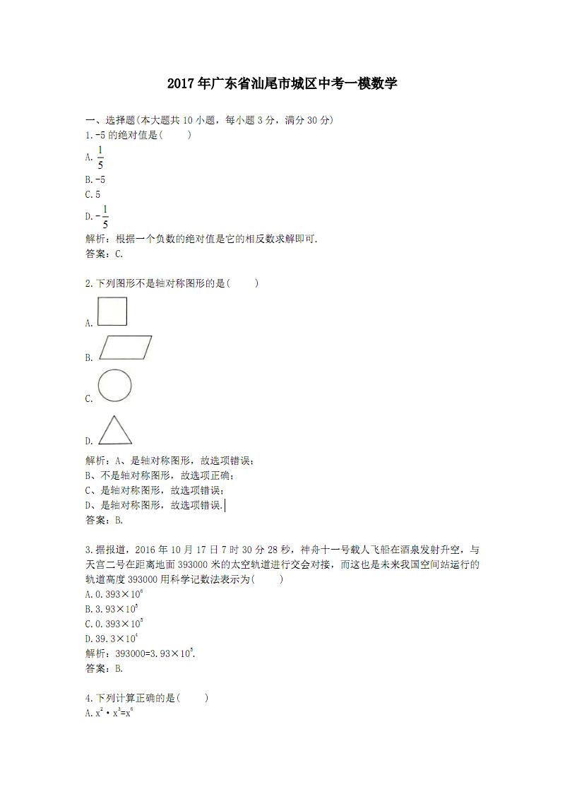 2017年广东省汕尾市城区中考一模数学.pdf