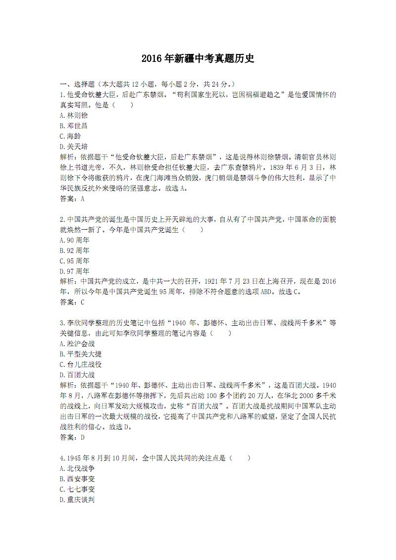 2016年新 疆中考真题历史.pdf