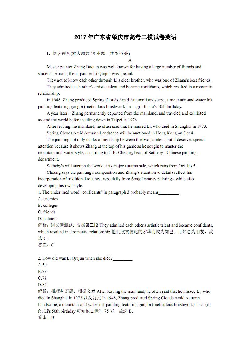 2017年广东省肇庆市高考二模试卷英语.pdf
