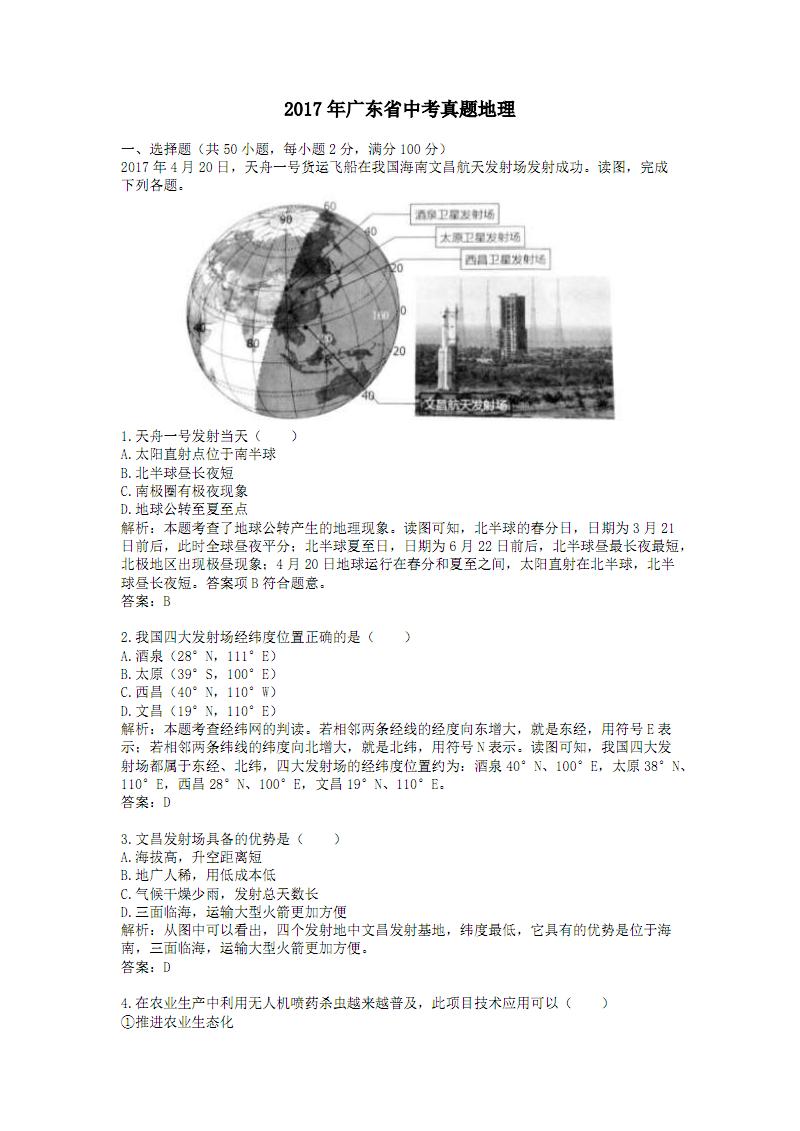 2017年广东省中考真题地理.pdf
