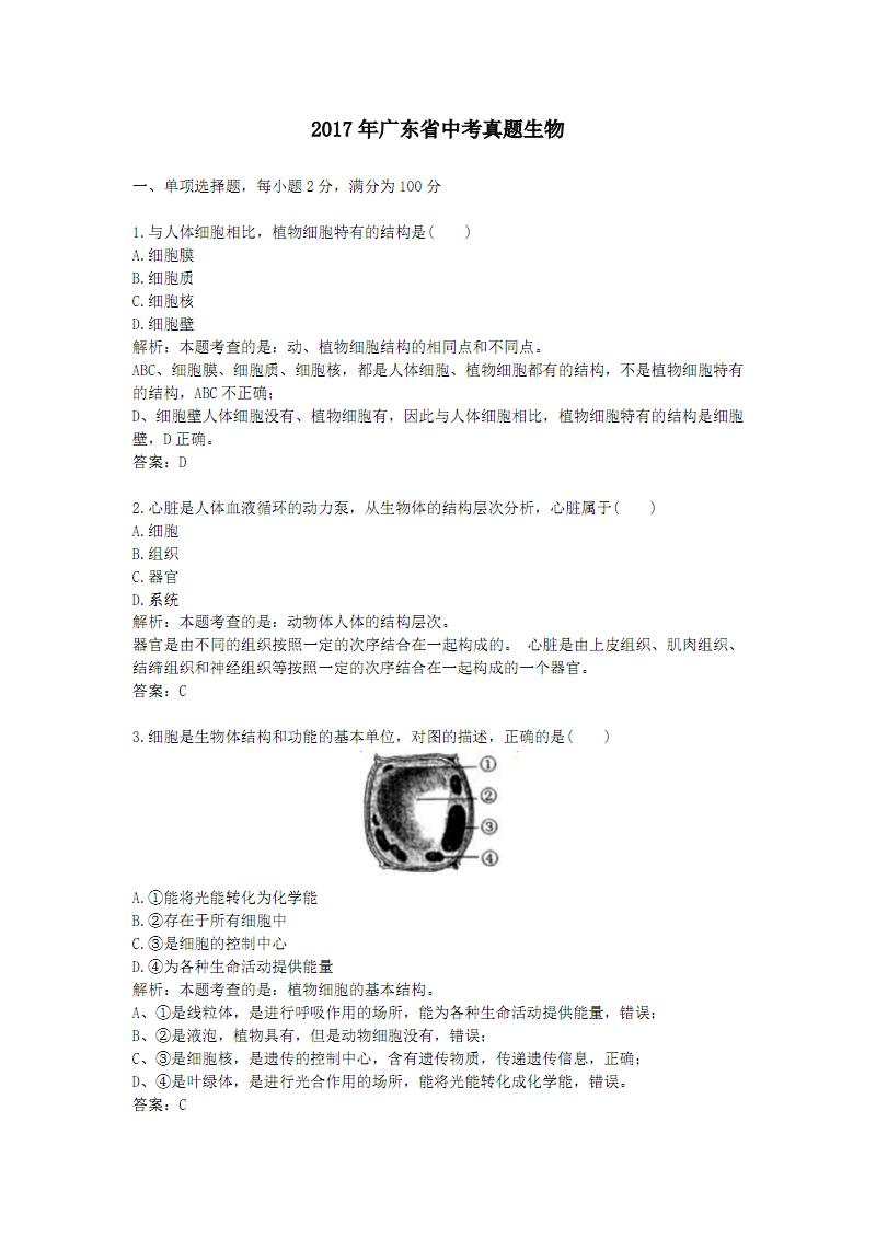 2017年广东省中考真题生物.pdf