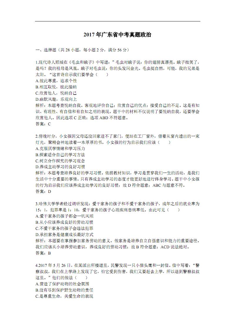 2017年广东省中考真题政治.pdf
