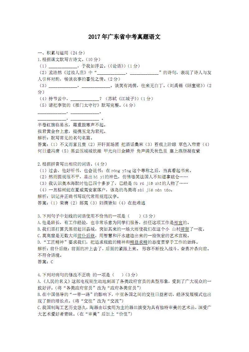 2017年广东省中考真题语文.pdf