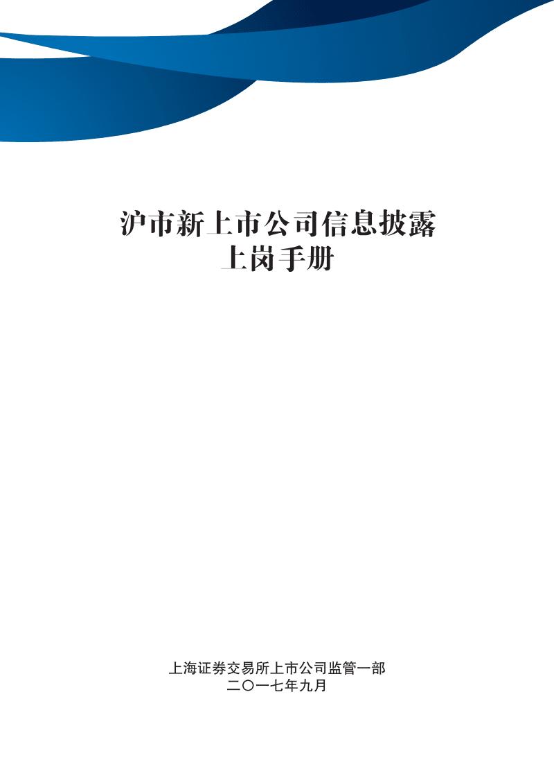 沪市新上市公司信息披露上岗手册.pdf
