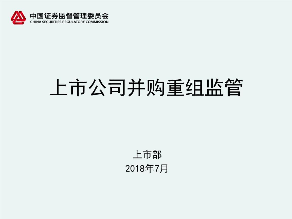 上市公司并购重组监管 2018年7月.pptx