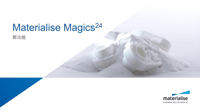 Materialise公司3D打印数据准备软件Magics24新功能介绍.pdf