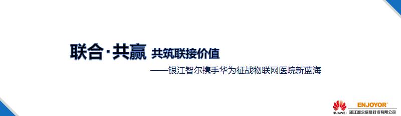 银江智尔携手华为征战物联网医院新蓝海.pdf
