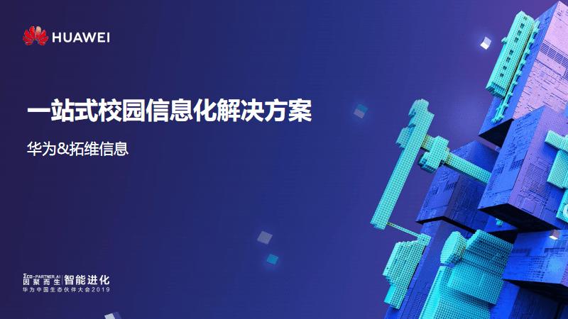 华为拓维ROBO一站式校园信息化解决方案.pdf