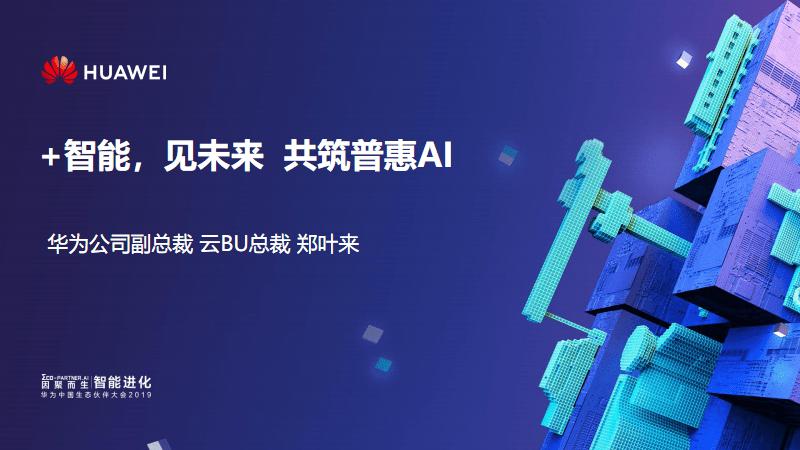 +智能,见未来  共筑普惠AI.pdf