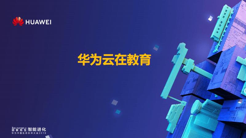 华为云智能重构教育,创新链接未来.pdf