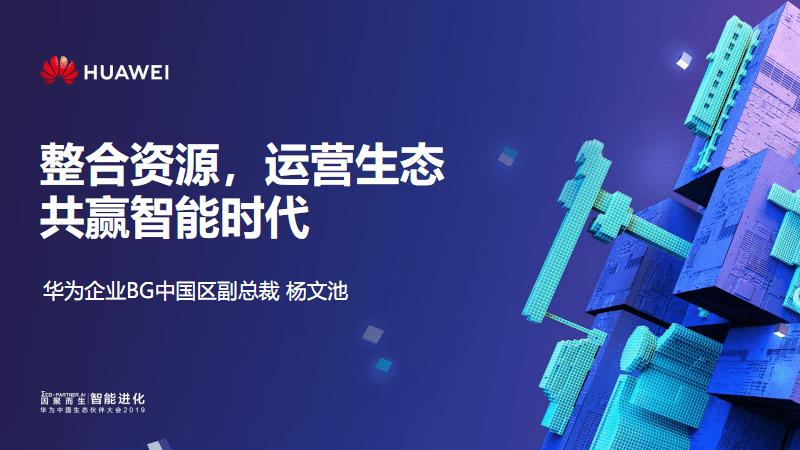 华为整合资源,运营生态共赢智能时代.pdf