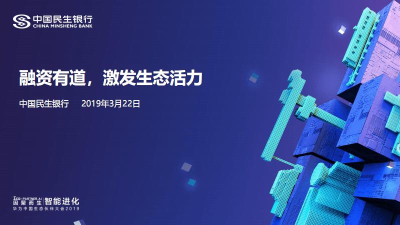 中国民生银行融资有道,激发生态活力.pdf