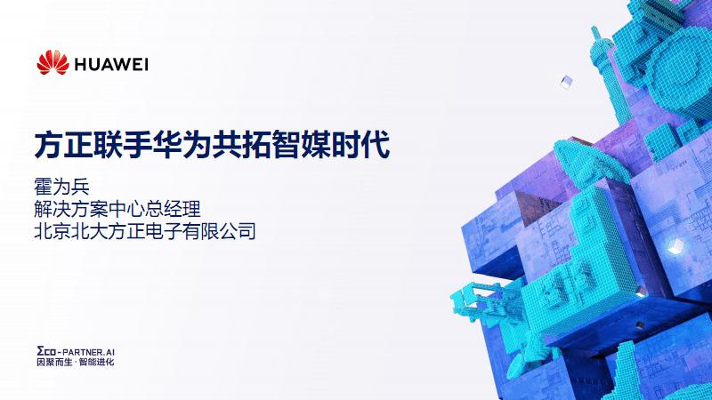 方正联手华为共拓智媒时代.pdf
