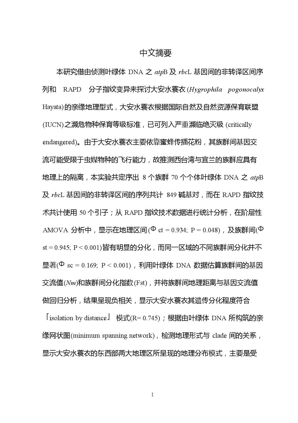 台湾特有水生植物大安水蓑衣的族群分化与亲缘地理学之探讨.docx