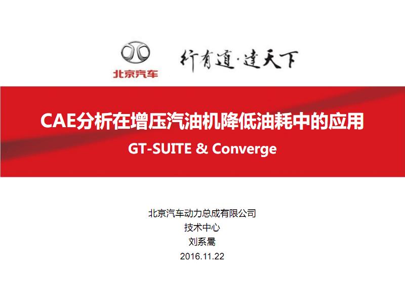 CAE分析在增压汽油机降低油耗中的应用.pdf