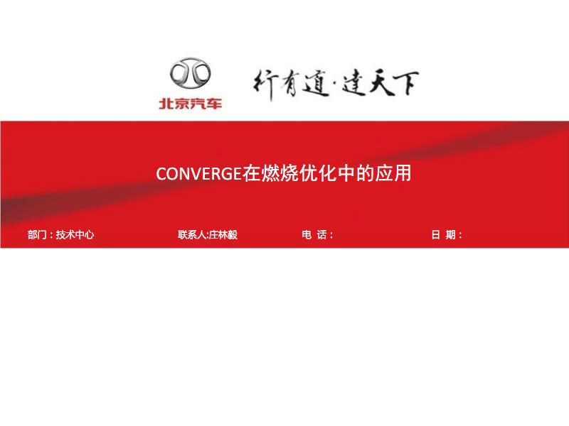 CONVERGE在燃烧优化中的应用.pdf