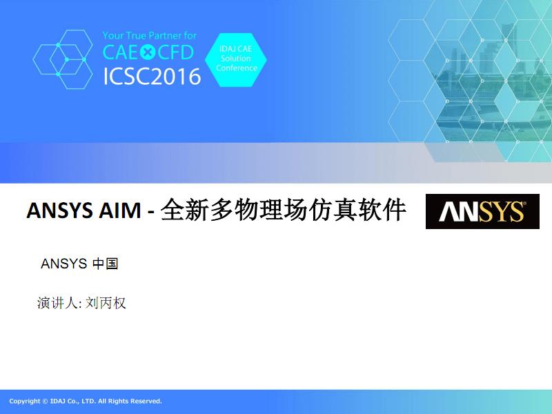 ANSYS AIM - 全新多物理场仿真软件.PDF