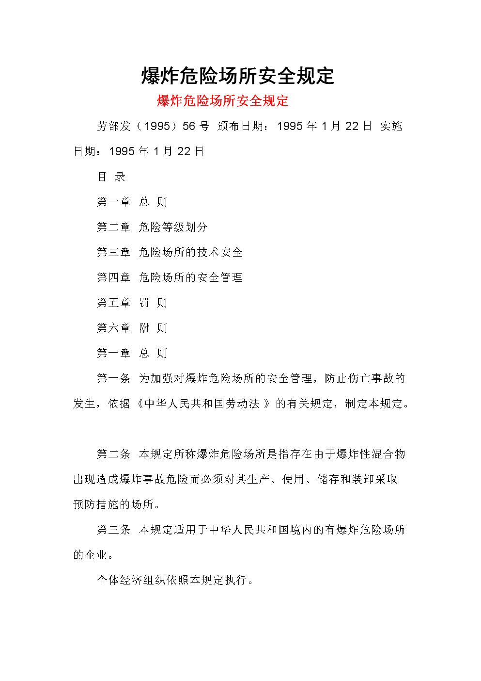 02baozha危险场所安全规定.doc