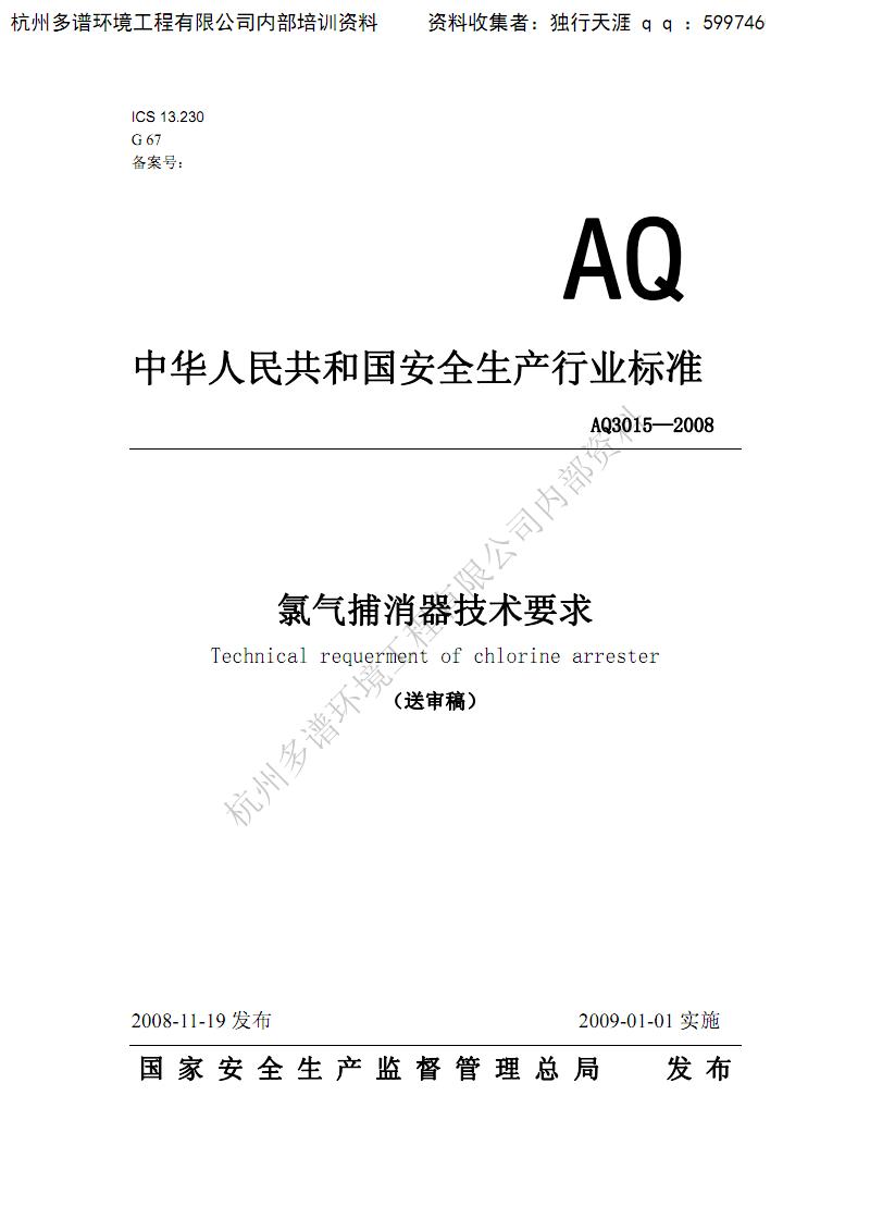 14氯气捕消器技术要求AQ3015-2008.pdf