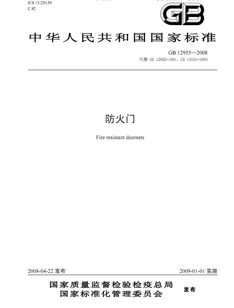 07 防火门国家标准GB12955-2008.pdf