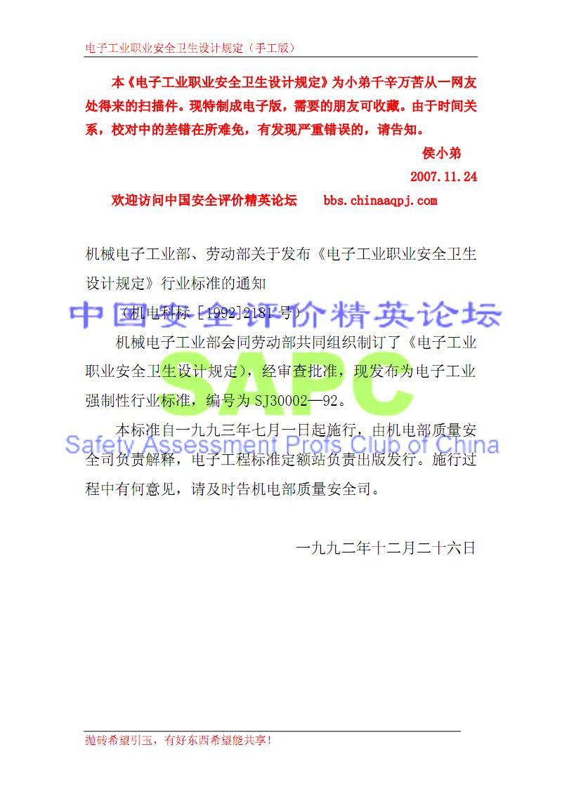 23电子工业职业安全卫生设计规定.pdf