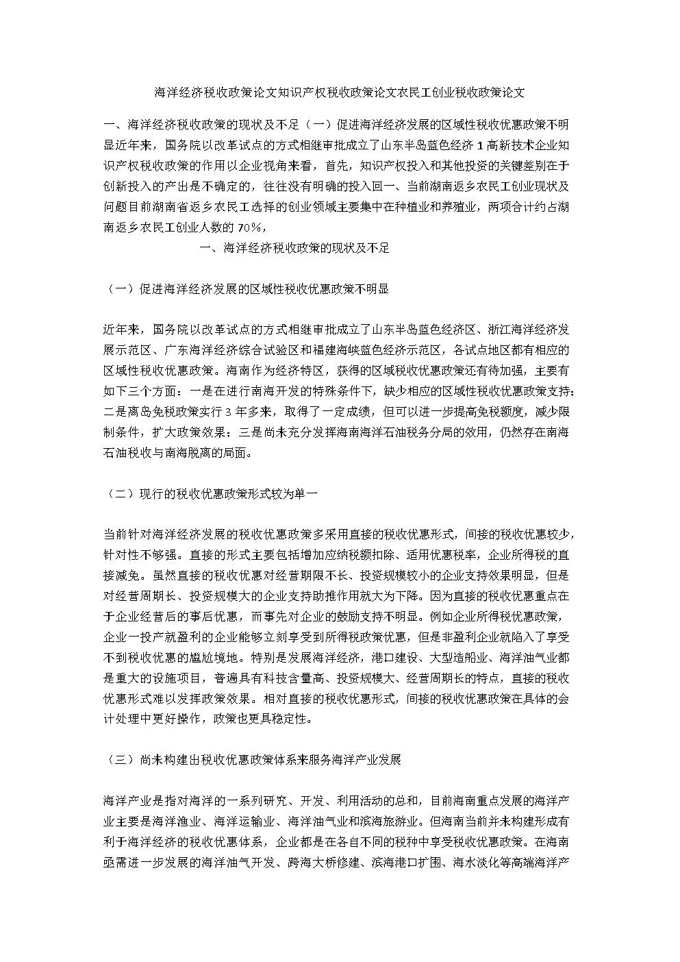 税收政策论文海洋经济产权农民工创业.docx