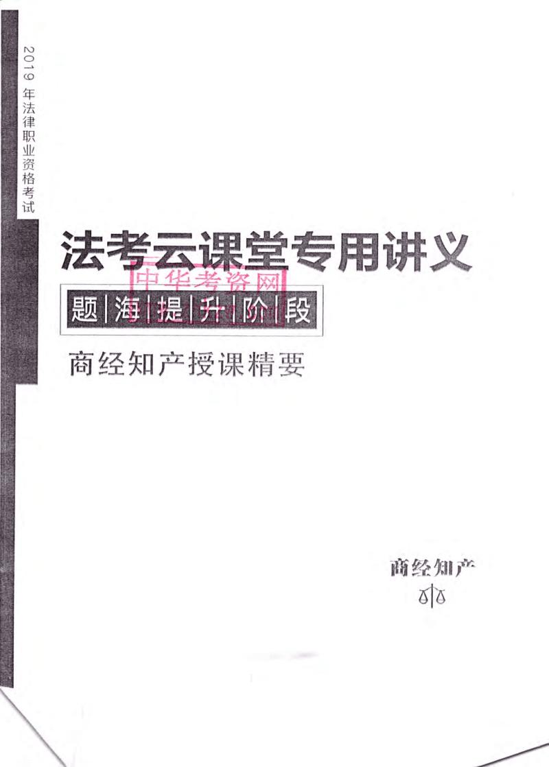 2019年法考专用讲义题海提升阶段-商经知产授课精要.pdf