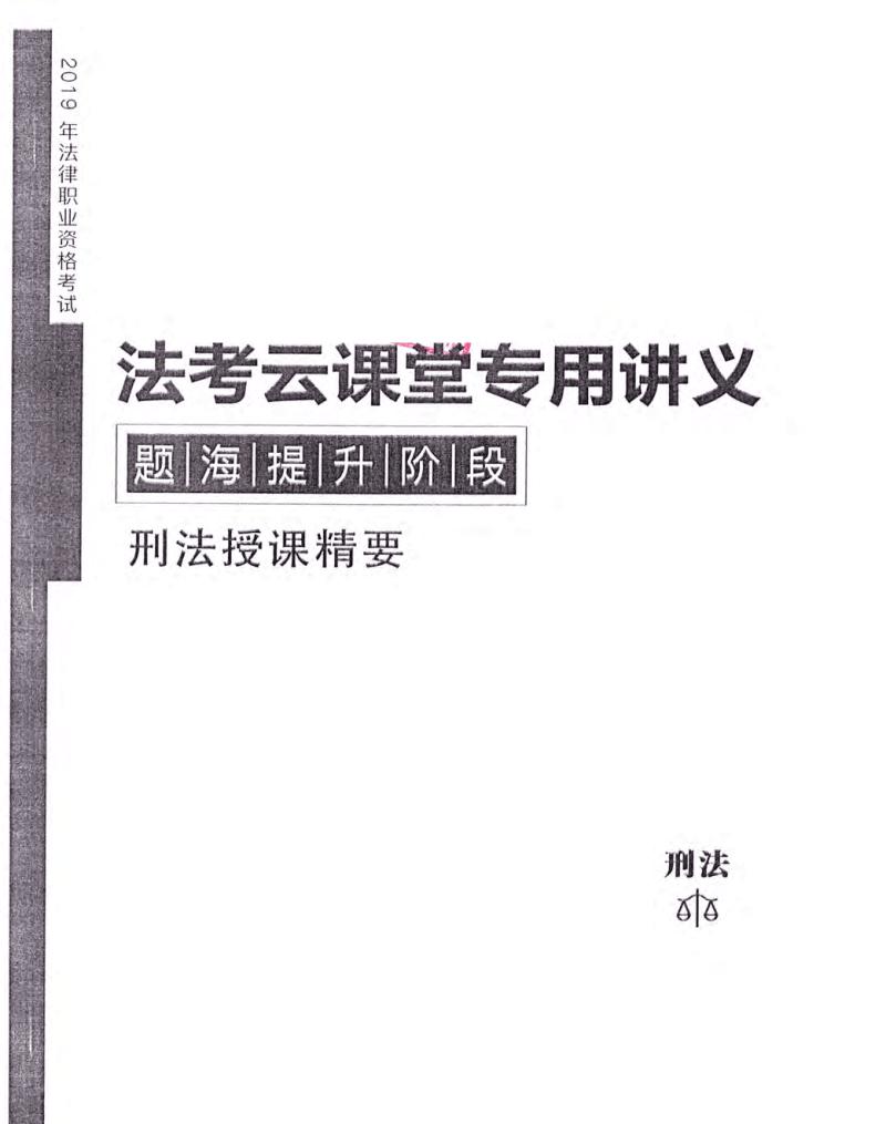 2019年法考专用讲义题海提升阶段-刑法授课精要.pdf