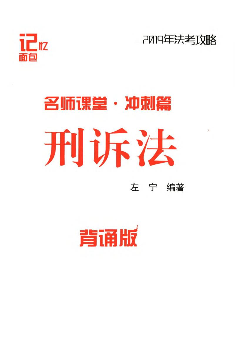 2019年法考攻略-刑诉背诵版-记忆面包.pdf