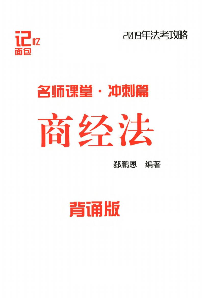 2019年法考攻略-商经法背诵版-记忆面包.pdf
