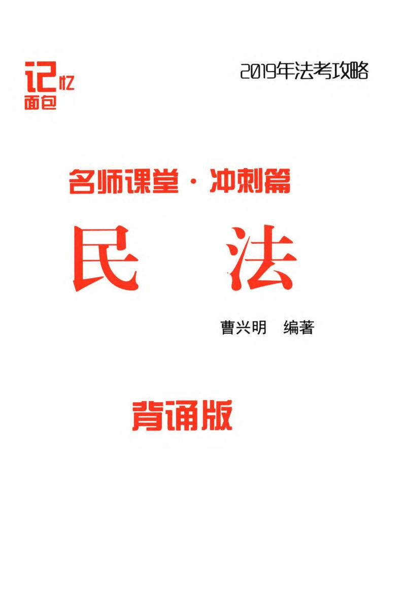 2019年法考攻略-民法背诵版-记忆面包.pdf