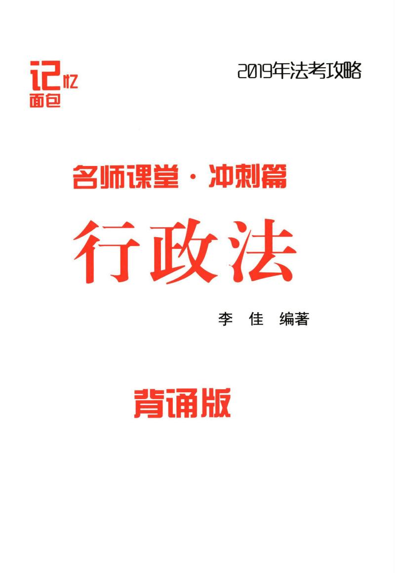 2019年法考攻略-行政法背诵版-记忆面包.pdf