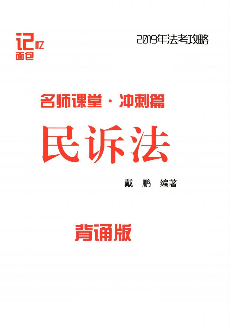 2019年法考攻略-民诉背诵版-记忆面包.pdf