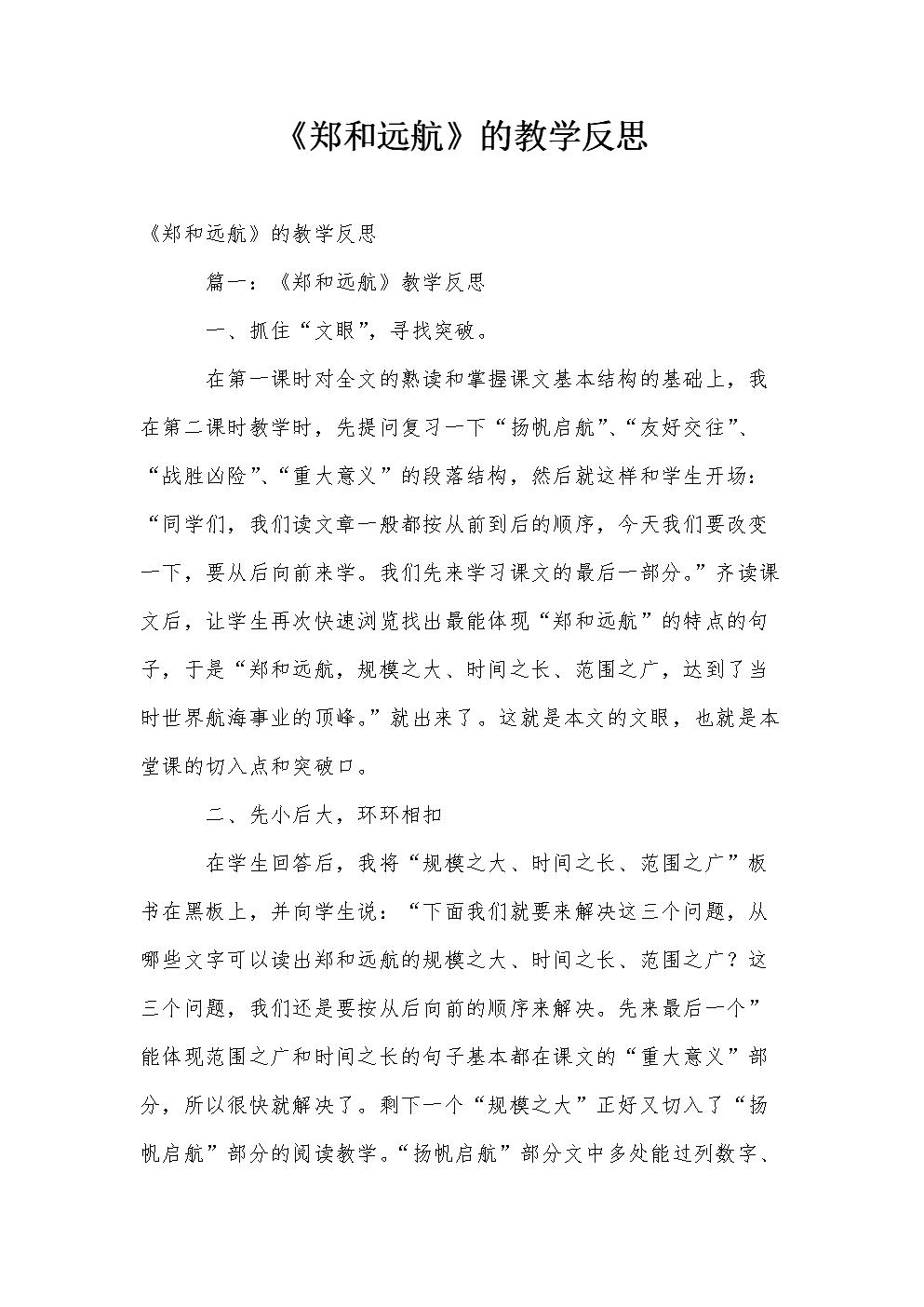 《郑和远航》的小学识字.doc教学反思教学评课图片