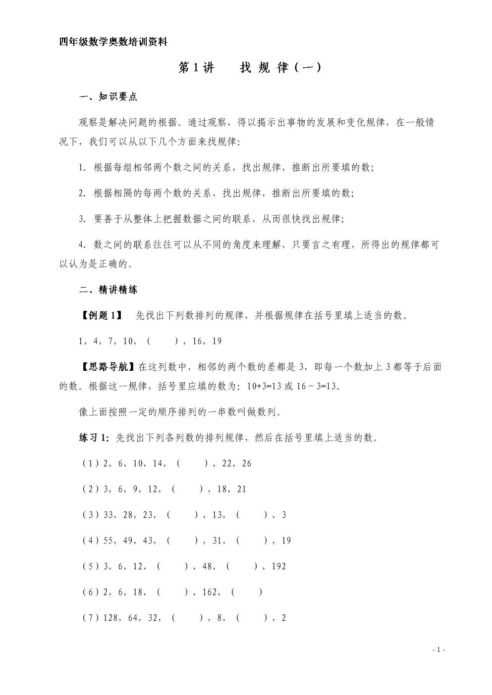 四年级奥数(举一反三干货).doc