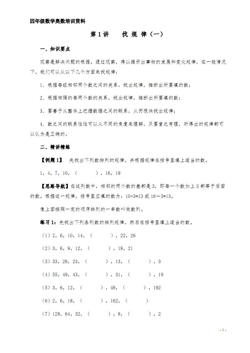 四年级奥数(举一反三).pdf