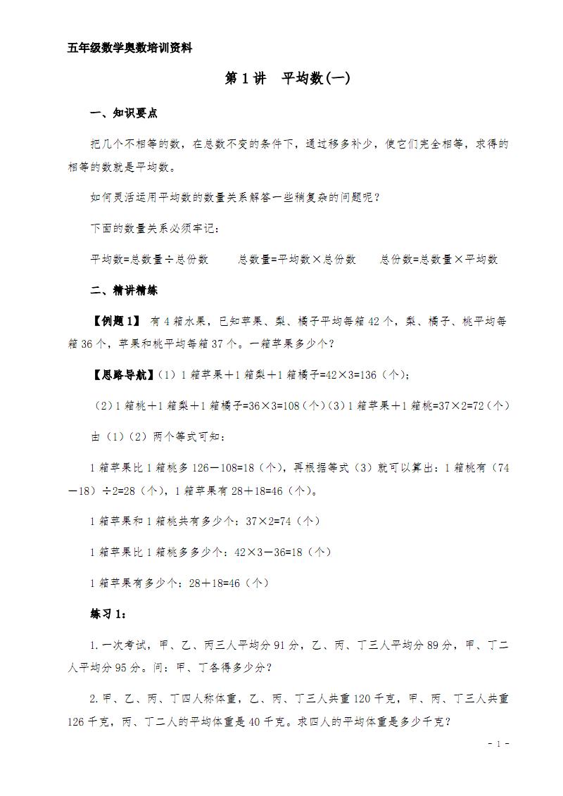 五年级奥数(举一反三).pdf