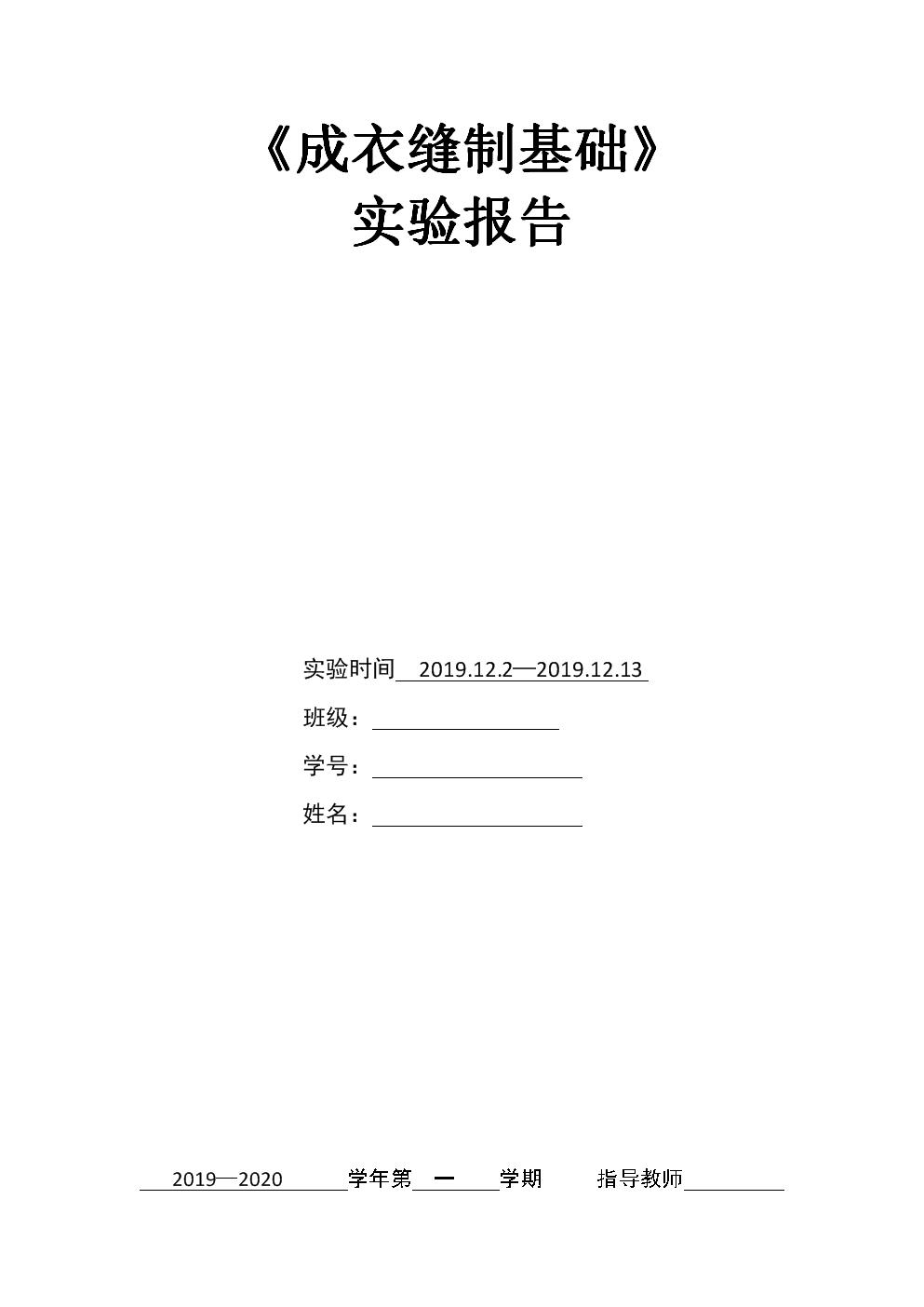 成衣缝制基础实验报告.docx