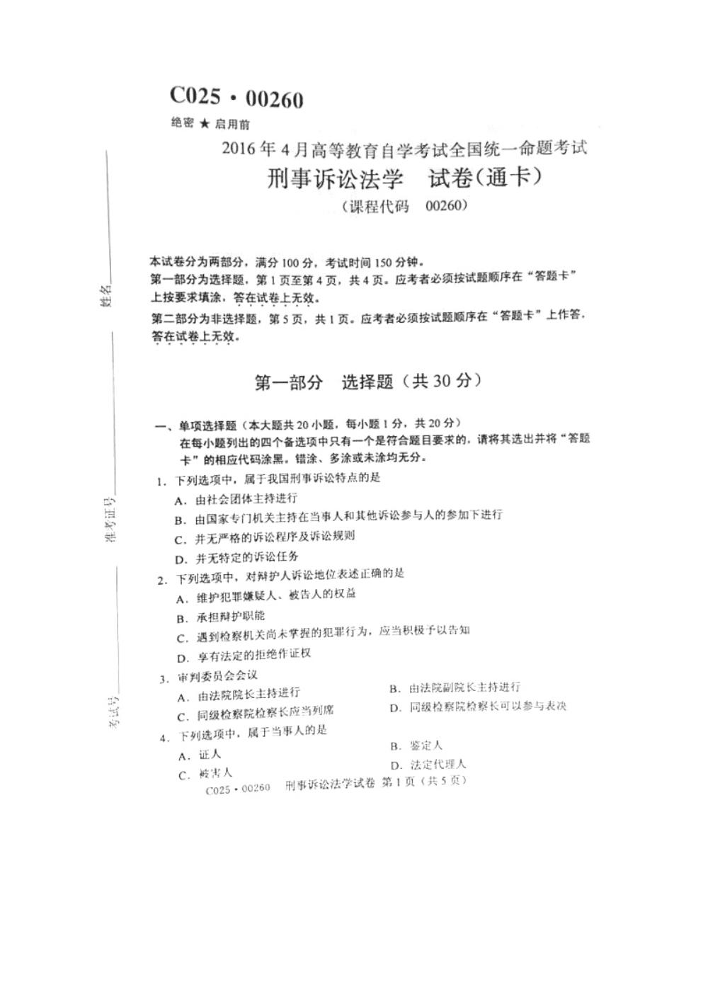 2016年4月自考《刑事诉讼法学(00260)》试题.doc