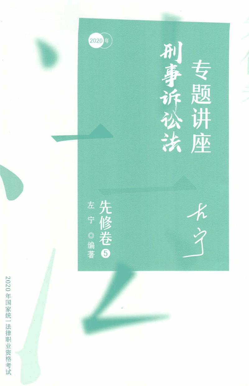2020年众合法考客观题专题先修刑诉-左宁_部分1.pdf