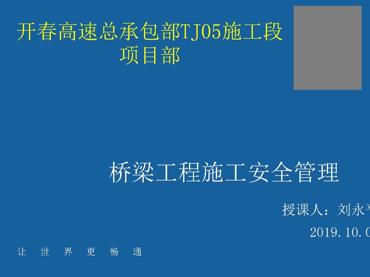 桥梁工程施工安全管理--中字头国企培训资料.ppt