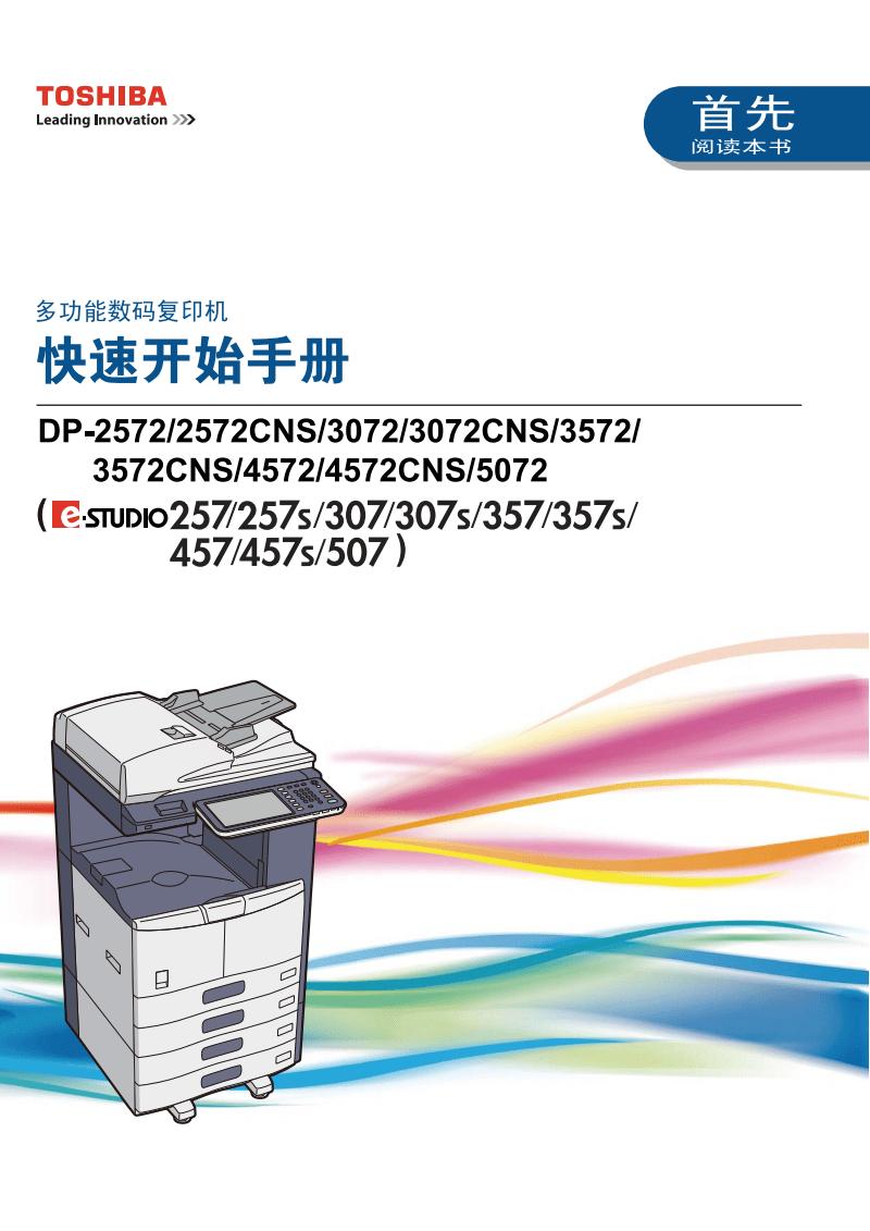 东芝e-STUDIO257快速开始手册.pdf