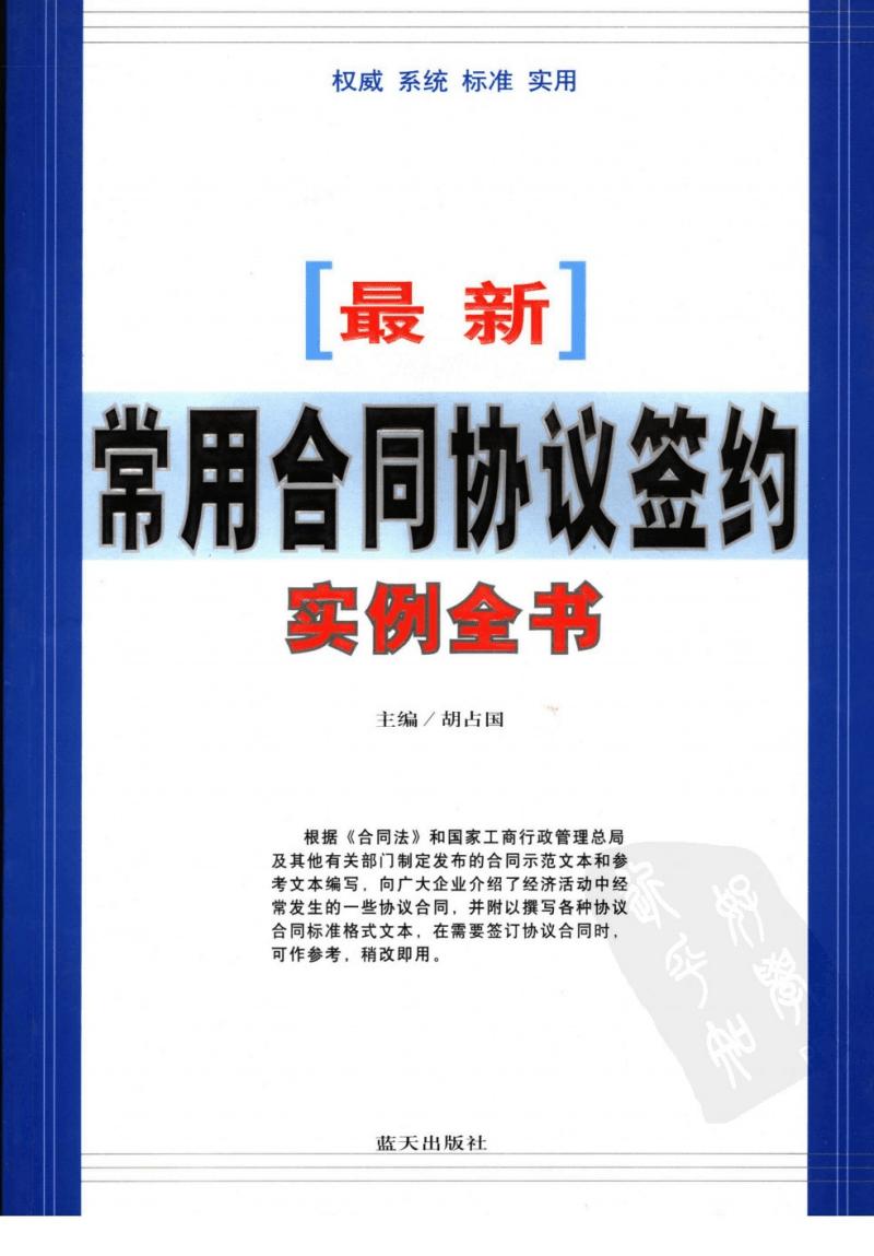 最新常用合同协议签约实例全书_11777078.pdf