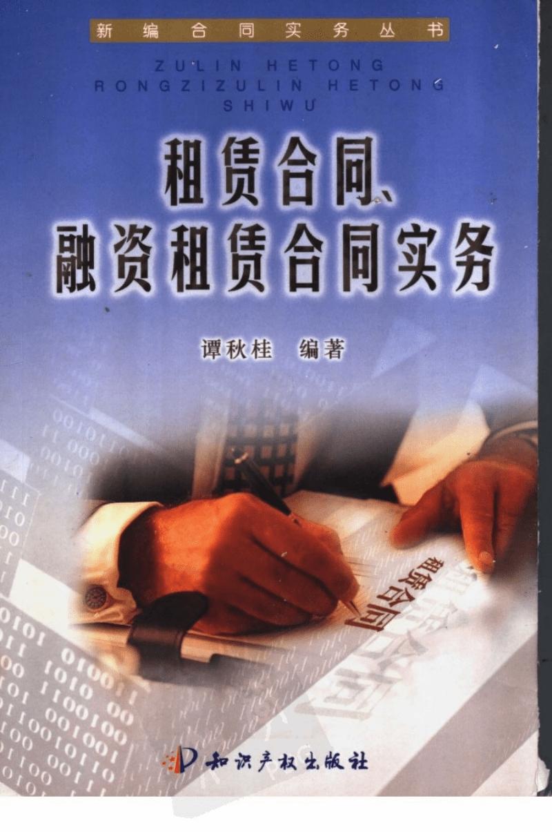 租赁合同、融资租赁合同实务_11493082.pdf